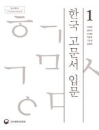 한국 고문서 입문 1