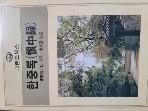 한중록 - 혜경궁 홍씨 - 그랜드 북스 150