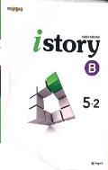 해법수학교실 istory B 5-2 (서술형+토론&발표)