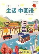 (새책) 8차 중학교 생활 중국어 교과서 (두산동아 백은희) (188-1/32-1)