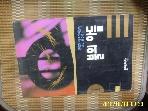 문예마당 / 불의 아들 1 (완결모름) - 조일환 실명장편소설 -95년.초판. 상세란참조