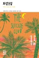 자살 클럽/ 새책수준