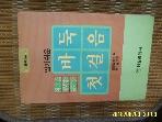 혜원출판사 편집실 편 / 알기쉬운 바둑 첫걸음 입문 기초 초급 -97년.초판