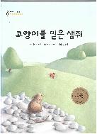 고양이를 믿은 생쥐 (세계의 그림책 - Andante)   (ISBN : 9788956946603)