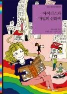 아이리스와 마법의 신화책 (아동/상품설명참조/2)