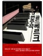 골드베르크 변주곡 - 피아니스트 '글렌 굴드'를 모티프로 한 서준환의 첫 장편소설 초판1쇄