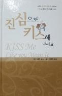 진심으로 키스해주세요 - 열정적 부부사랑회복을 위한 책이다 (양장본) 초판