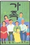 가족 - MBC 인터뷰 다큐멘터리 '가족' 팔백 명이 털어놓는 다양한 가족 이야기, 그 진솔한 고백을 통해 내 가족의 모습을 본다 초판인쇄