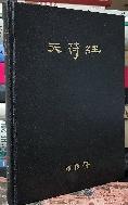 천부경 - 天符經 - 대종교 - 大倧敎 - 종교서적- -초판-절판된 귀한책-아래사진참조-