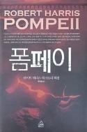 폼페이 - 베스트셀러 작가 로버트 해리스가 재현한 고대 로마의 비극!(양장본) 초판 20쇄