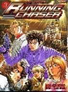 러닝 체이서 Running Chaser 1-3
