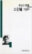 소돔성 1990 - 윤성근 시집 (세계사 시인선 7) (1990 초판)