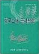 한국고대 군사전략    ((국방부 군사편찬연구소  , 비매품,하드커버))