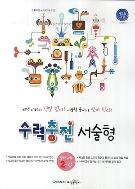 수력충전 서술형 중학수학 2 (상/ 2016년)/새책/당일발송 ♥100% 미사용 정품 새 책ㅣ당일발송ㅣ후회없는 선택 - 책속으로♥