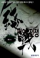 쩐의 전쟁 베스트컬렉션 1~3 (전3권/만화)