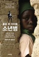 총을 든 아이들, 소년병 - 시에라리온 내전으로 꿈과 미래를 짓밟힌 소년병들에 관한 보고서 (정치)