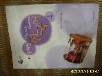 부산대학교출판부 / 개정 친절한 한국어 4 + CD1장 / 부산대학교 국제언어교육원 지음 -공부많이함.꼭상세란참조