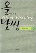 올오어낫씽 1-3 (완결) - 김종서