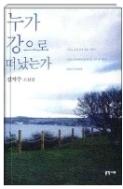 누가 강으로 떠났는가 - 김지수 소설집 1쇄 발행일