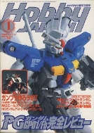 HOBBY JAPAN 2004.1
