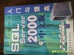 중국판 청화대학출판사 / SQL Server 2000 中文版 입문 ,,,   -사진참조. 아래참조