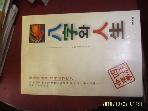문원북 / 팔자와 인생 / 최용정 지음 -05년.초판