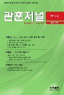 관훈저널(통권 158호) - 2021년 봄