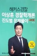 해커스경찰 이상훈 경찰학개론 진도별 문제풀이 심화이론