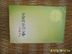 한국천주교중앙협의회 / 한국 천주교 예비 신자 교리서 / 주교회의 ... 편찬 -꼭 상세란참조