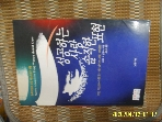 세기 / 성공하는 사랑 솔직한 표현 / 바바라 디 엔젤리스. 배수선 옮김 -97년.초판.꼭설명란참조