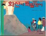 화산이 폭발했어 (원리가 보이는 과학, 47 - 지구)   (ISBN : 9788901052861)
