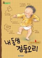 내동생 검둥오리 (아동/상품설명참조/2)