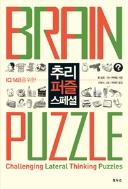 추리 퍼즐 스페셜 - IQ 148을 위한 (취미/작은책/상품설명참조/2)