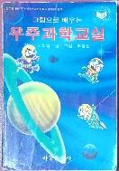 그림으로 배우는 우주과학교실 (이학영 감수, 최송산그림)1983년초판본