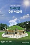 천하명당 수원 현륭원 (현륭원 조성 230주년 기념 테마전)