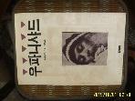 청하 / 우파니샤드 / B.S. 라즈니쉬. 신종현 옮김 -87년.초판.설명란참조