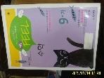 천재교육 / 해법 FEEL 수학 9-가 + CD1장 / 최용준. 송미경. 정순옥 외 -정답표시됨. 사진.설명란참조