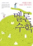 멜론 수학 - 박영훈 선생의 맛있는 수학 이야기 (과학/상품설명참조/2)