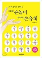 EQ계발 손놀이 창의 쑥쑥 손유희 (교사와 엄마가 함께하는) /(이미향/DVD 없음/하단참조)