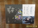 현대문학 / 마력의 태동 (라플라스의 탄생) / 히가시노 게이고. 양윤옥 옮김 -꼭 상세란참조