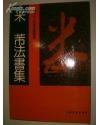 唐宋十二名家法書精選 米?法書集 (중문번체, 1993 초판) 당송12명가법서정선 미비법서집
