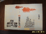 햇빛출판사 / 오늘 그리고 내일 / 신상우 정치칼럼 -91년.초판