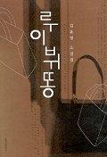 루이뷔똥 - 그때 그곳에선 무슨 일이 일어났나『김윤영 소설』 초판2쇄