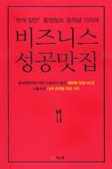 비즈니스 성공맛집 - 맛의 달인 중앙일보 유지상 기자의 (여행/2)