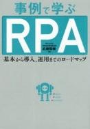 事例で學ぶRPA 基本から導入,運用までのロ-ドマップ 일본어 원서
