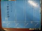 문운당 / 강구조 설계 2판 / 김상식. 윤성기 -아래참조
