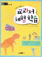미션을 수행하는 교과서 체험 학습 2010년 초판 1쇄