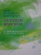 기초연구위원회 Workshop - 제50차 한국지질ㆍ동맥경화학회 추계학술대회