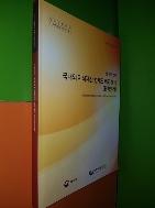 국내외 지식재산 법제도 비교 분석 (판례평석) - 법,제도 연구