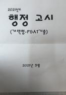 2021년도 행정고시 가책형 - PSAT기출 (06~21년 + 13년 외교관 포함)